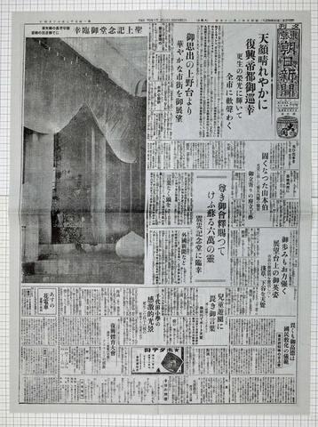 昭和5年3月25日東京朝日新聞 複製