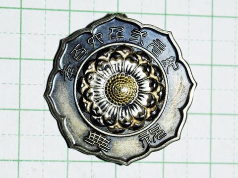 紀元二千六百年祝典 徽章