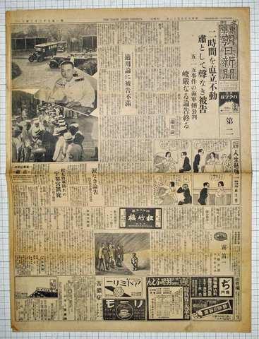 昭和8年9月12日東京朝日新聞 実物