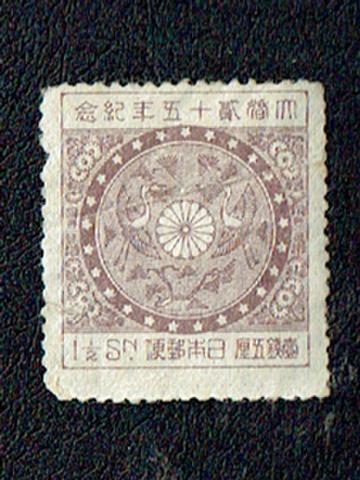 大正銀婚切手 1銭5厘