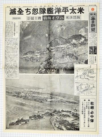 昭和17年1月1日大阪毎日新聞 原寸複製