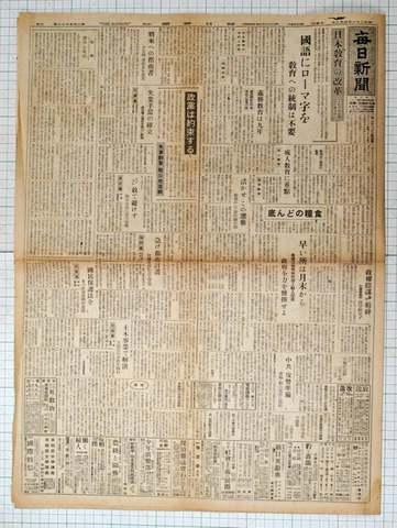 昭和21年4月8日毎日新聞 実物