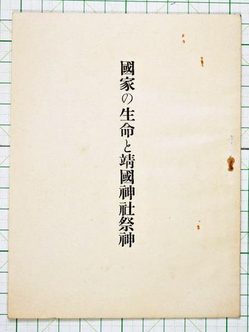 国家の生命と靖国神社祭神
