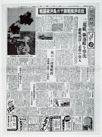 昭和17年11月3日 朝日新聞夕刊 原寸複写