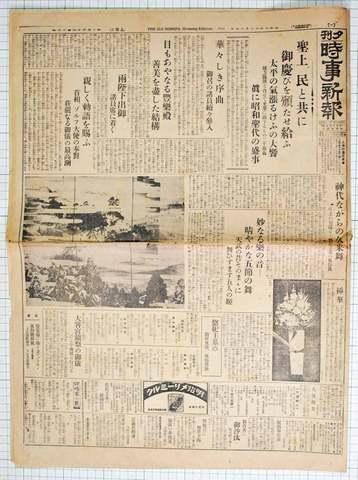 昭和3年11月17日 時事新報夕刊 実物