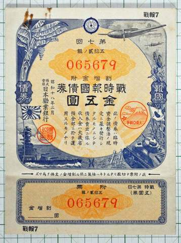 戦時報国債券五円 戦時柄