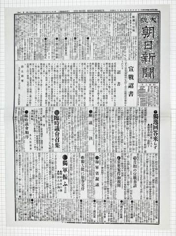 大正3年8月24日 大阪朝日新聞 複製