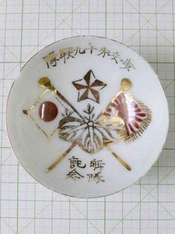 歩兵19連隊 解隊記念瀬戸盃