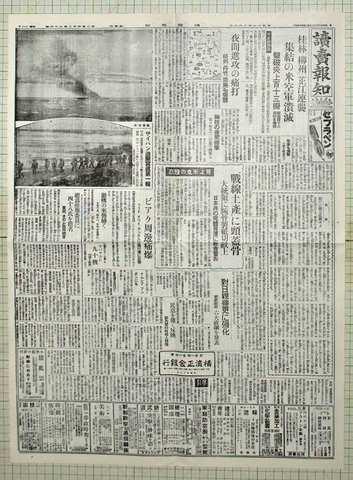 昭和19年8月4日読売報知新聞 原寸複製