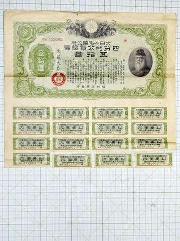 四分利公債證書 五拾円