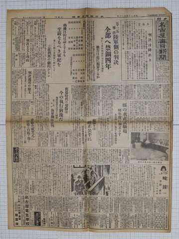昭和8年9月20日名古屋毎日新聞夕刊 実物