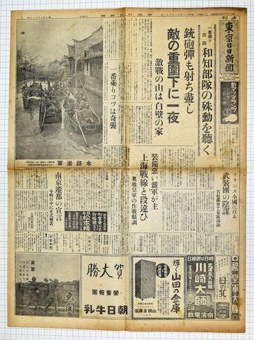 昭和12年11月21日 東京日日新聞夕刊