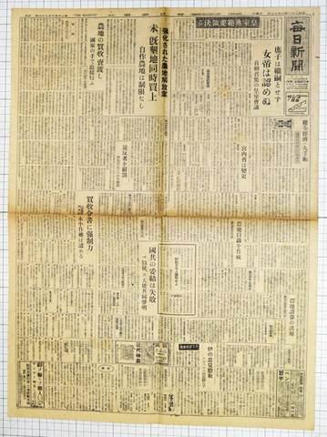 昭和21年8月12日毎日新聞 実物