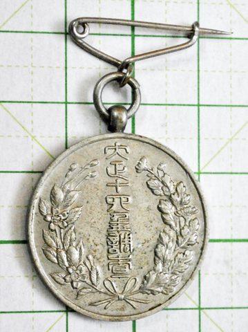 国勢調査徽章 大正14年