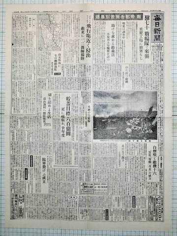 昭和20年1月28日 毎日新聞 複製