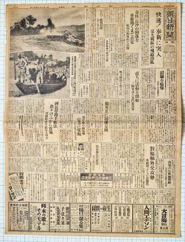 昭和16年10月1日 朝日新聞 実物