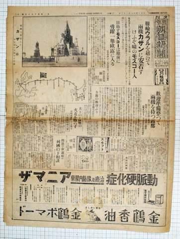 大正14年8月22日 東京朝日新聞夕刊 実物