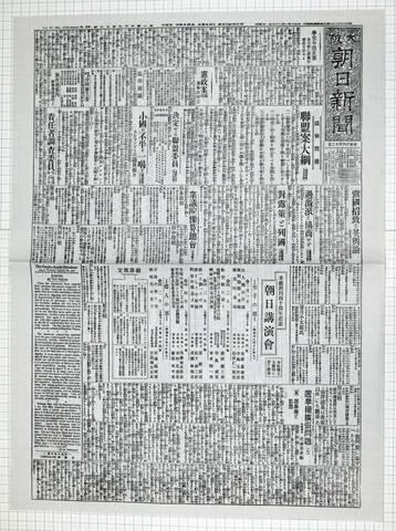 大正8年1月28日 大阪朝日新聞 複製
