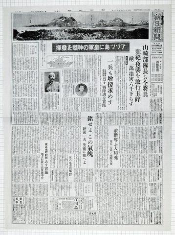 昭和18年5月31日 朝日新聞 原寸複写