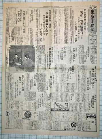 昭和3年4月11日 東京日日新聞 原寸複製 共産党大検挙