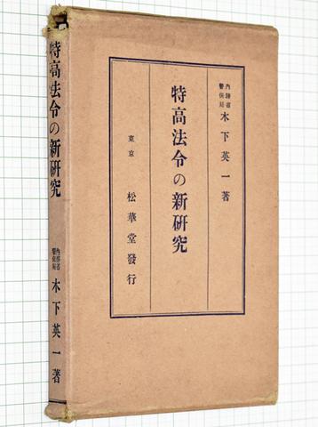特高法令の新研究 松華堂