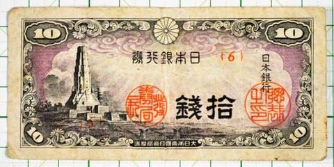 日本銀行券 八紘一宇拾銭