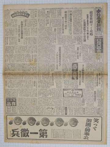 昭和16年3月25日 中外商業新聞