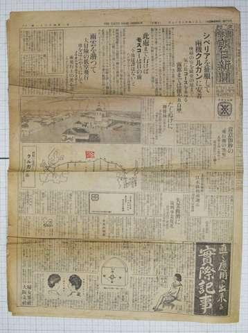 大正14年8月18日 東京朝日新聞夕刊