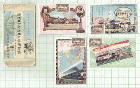 鉄道50年祝典記念 絵葉書