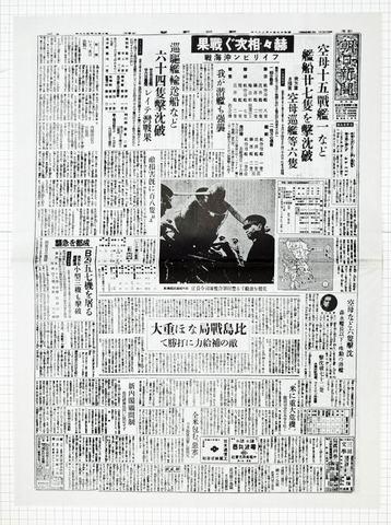 昭和19年10月28日 朝日新聞 原寸複写