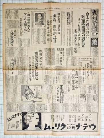 昭和9年9月15日九州新聞夕刊 実物
