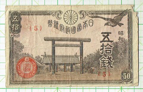 大日本帝国政府紙幣 靖国五拾銭 昭和20年