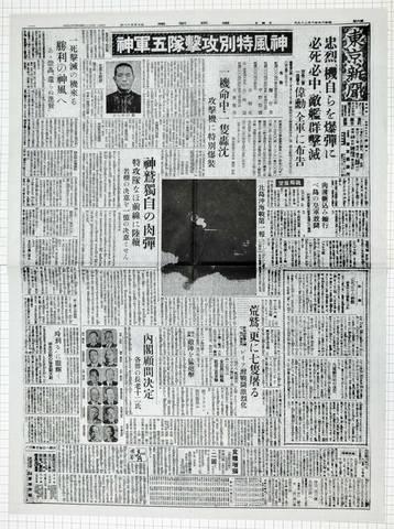 昭和19年10月29日東京新聞 原寸複写