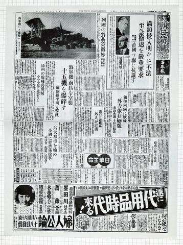 昭和13年7月17日 東京朝日新聞夕刊 原寸複写