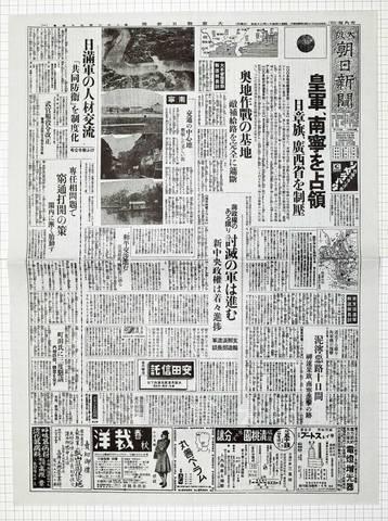 昭和14年11月25日大阪朝日新聞 原寸複写