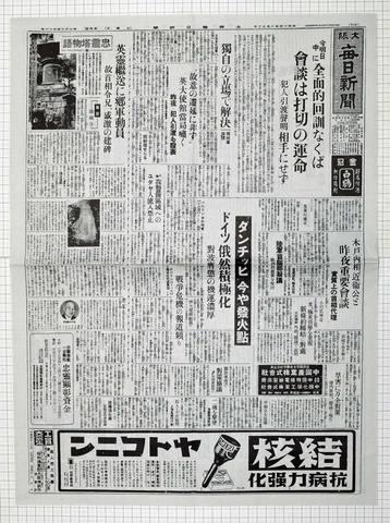 昭和14年8月12日大阪毎日新聞 原寸複写