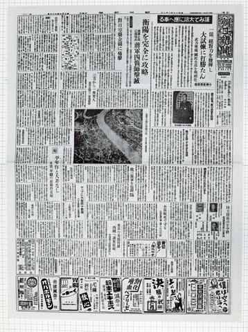昭和19年8月9日 朝日新聞 原寸複写