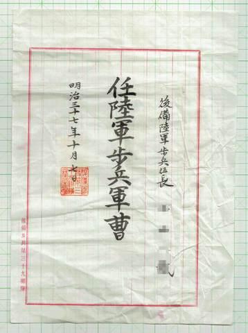 辞令 任陸軍歩兵軍曹