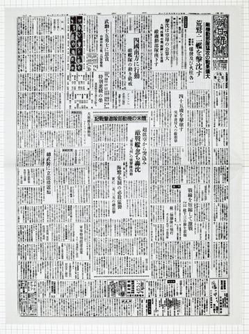 昭和20年3月21日 朝日新聞 原寸複写