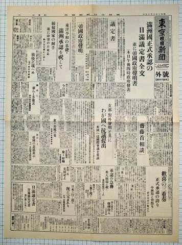 昭和7年9月15日東京日日新聞 複製 満州国承認議定書