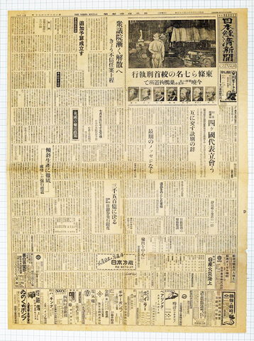 昭和23年12月23日 日本経済新聞