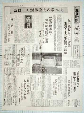 昭和10年12月8日大阪毎日新聞 原寸複製 大本教検挙