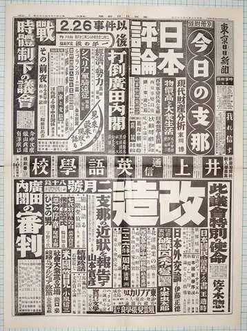 昭和12年1月22日 東京日日新聞 複製