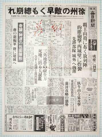 昭和13年5月18日 大阪毎日 複製