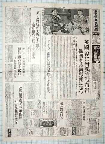 昭和14年9月4日東京日日新聞 複製 英独へ宣戦布告