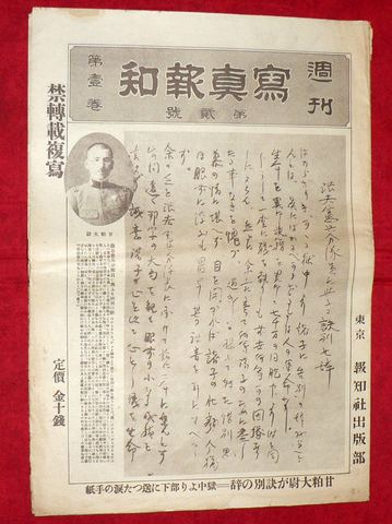 週刊写真報知 第2号
