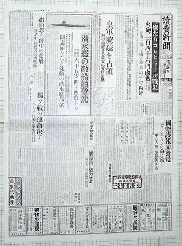 昭和17年5月17日読売新聞 複製 ゾルゲ事件