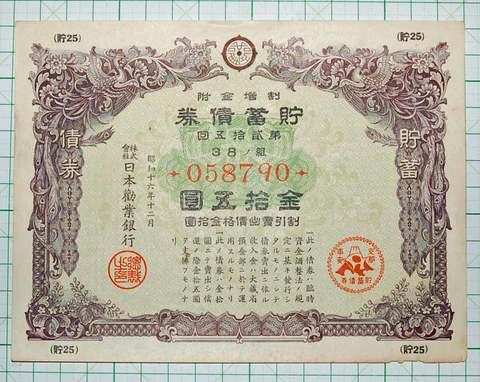 貯蓄債券15円 紫小