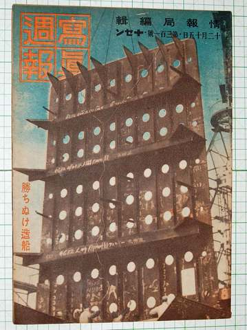 写真週報 昭和18年12月 301号