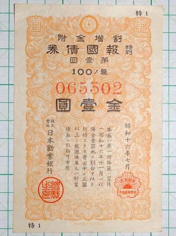 特別報国債権1円 橙色